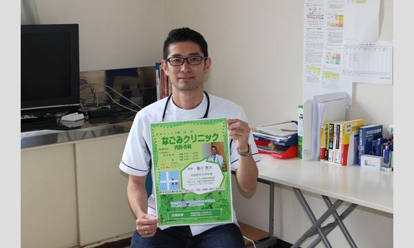 長尾周格先生&亀川寛大先生の「今、何を食べるか。そしてやめるか」 イベント画像3