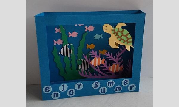 海の自由研究フェス2020ーオンラインー【飾れる立体海のカード作り】 イベント画像1