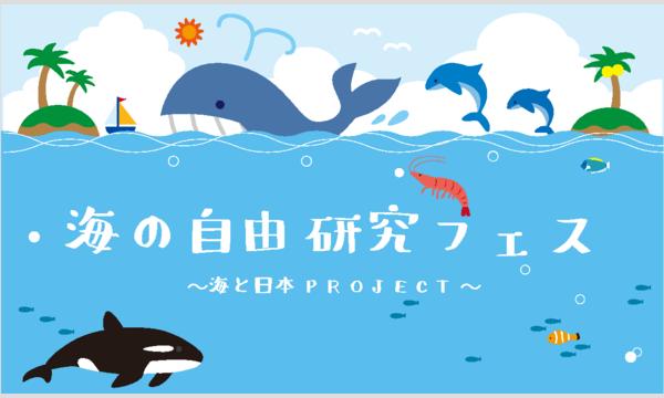 海の自由研究フェス2020ーオンラインー【飾れる立体海のカード作り】 イベント画像2