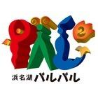 浜名湖パルパルのイベント