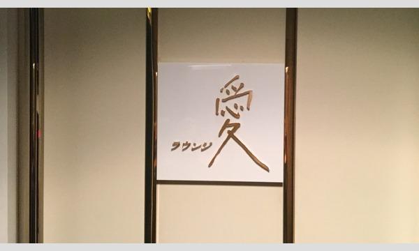 オンラインスナック ラウンジ愛@祇園 イベント画像1