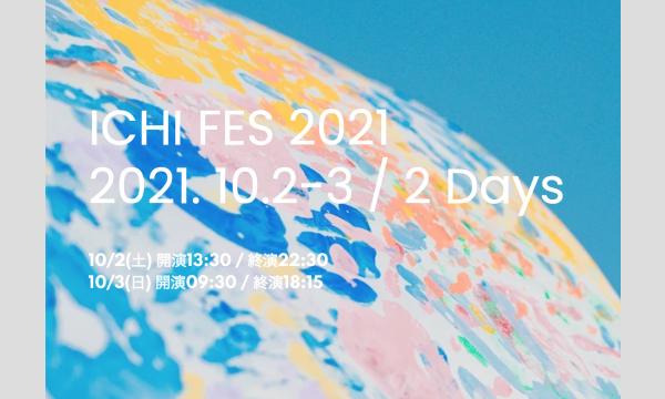 [アーカイブ視聴チケット] ICHI FES 2021@オンライン イベント画像1
