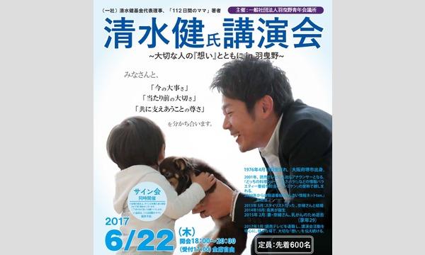 清水健講演会~大切な人の『想い』とともに in 羽曳野~ in大阪イベント