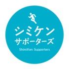 シミケン サポーターズのイベント
