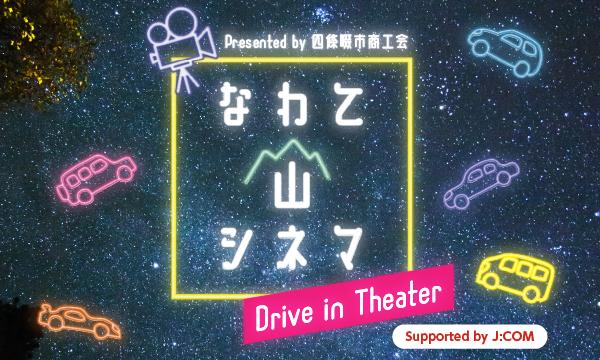 12/5 (土)・12/6(日) なわて山シネマ【ドライブインシアター】 イベント画像1