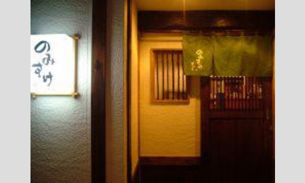 新潟ソーシャルメディアクラブ #15 「旅とソーシャルメディア」/ 井出明先生を囲んだ交流会 イベント画像2