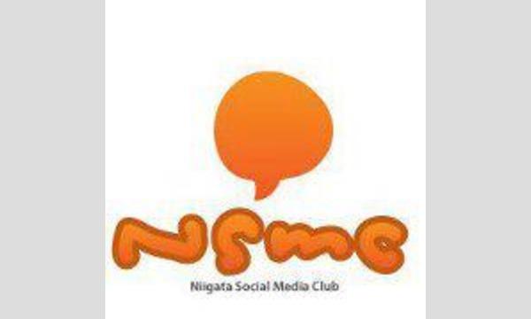 新潟ソーシャルメディアクラブ #15 「旅とソーシャルメディア」/ 井出明先生を囲んだ交流会 イベント画像3