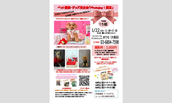 【チャリティイベント】うちの子撮影・グッズ受注会 イベント画像1