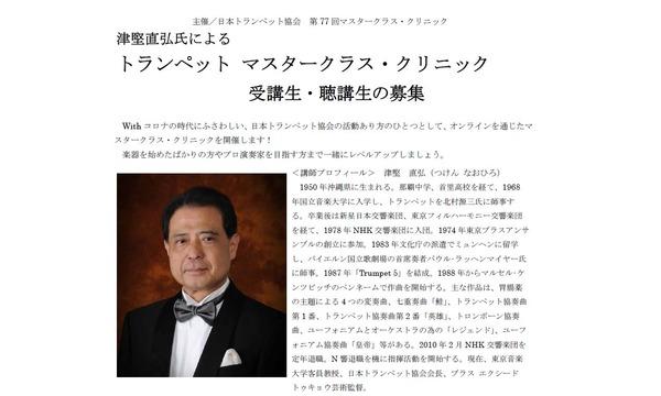 【3/13(土)】津堅直弘氏によるトランペット マスタークラス・クリニック イベント画像2