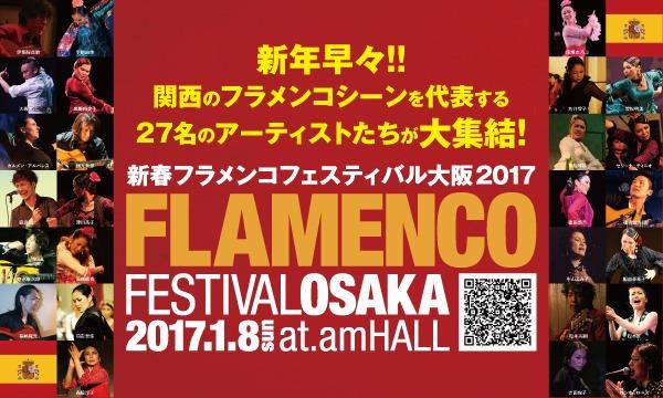 新春 FLAMENCO FESTIVAL OSAKA 2017 | 新春フラメンコフェスティバル大阪 イベント画像1