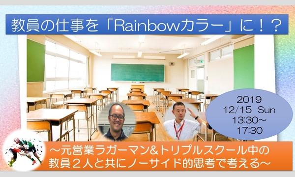 教員の仕事を「Rainbowカラー」に⁉~元営業ラガーマン&トリプルスクール中の教員2人と共にノーサイド的思考で考える~ イベント画像1