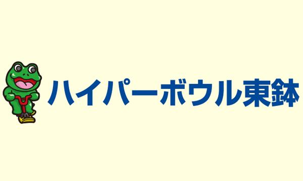 ハイパーボウル東鉢スキー場 ×スカイバレイスキー場早割1日共通リフト券600円割引!!期間限定 イベント画像1