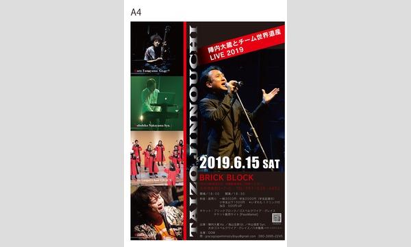陣内大蔵LIVE 2019大分 イベント画像1