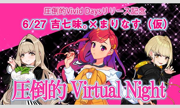 吉七味。×まりなす(仮)圧倒的 Virtual Night イベント画像1