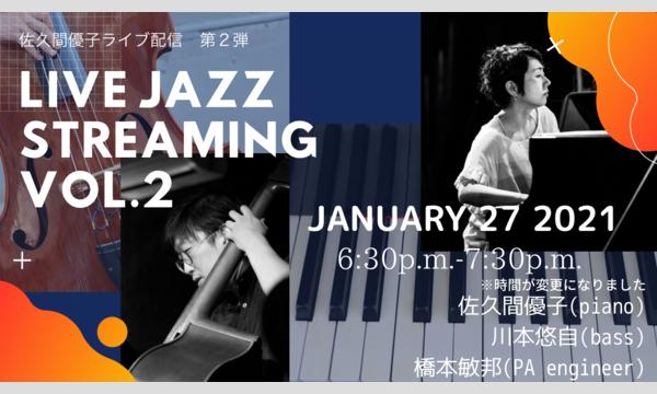 佐久間優子LIVE JAZZ STREAMING vol.2  ライブ配信 イベント画像1