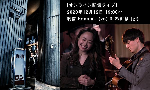 【オンライン配信】帆南-honami- LAWN LIVE 2020 イベント画像1