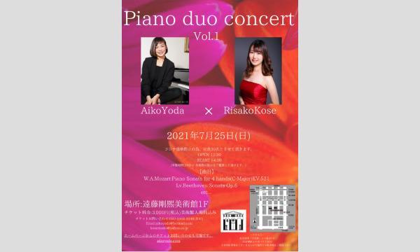 余田愛子&古瀬李咲子ピアノデュオコンサート イベント画像1