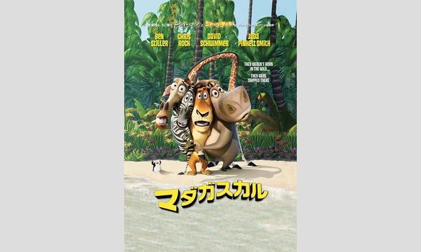 STARLIGHT CINEMAZ 映画鑑賞券【12月27日 - マダガスカル】 イベント画像2