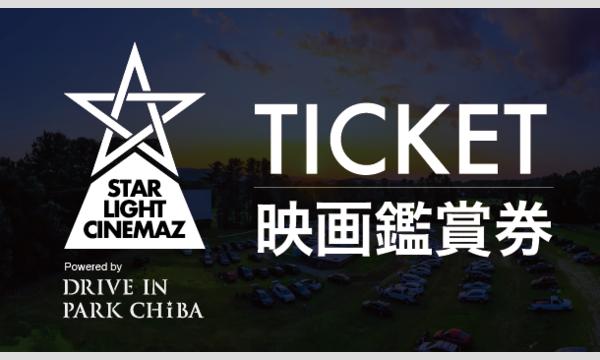 STARLIGHT CINEMAZ 映画鑑賞券【8月14日 - ワンス・アポン・ア・タイム・イン・ハリウッド】 イベント画像1