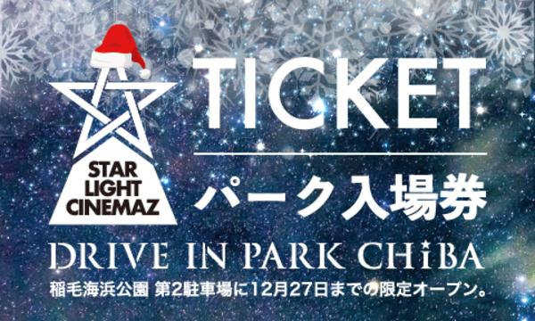 STARLIGHT CINEMAZ 映画鑑賞券【12月23日 - ペット】 イベント画像1