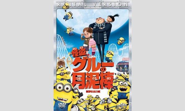 STARLIGHT CINEMAZ 映画鑑賞券【12月26日 - 怪盗グルーの月泥棒】 イベント画像2