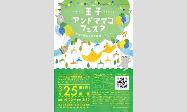 王子&MAMACOフェスタ Vol6〜子育て&女性起業家応援〜 イベント画像1