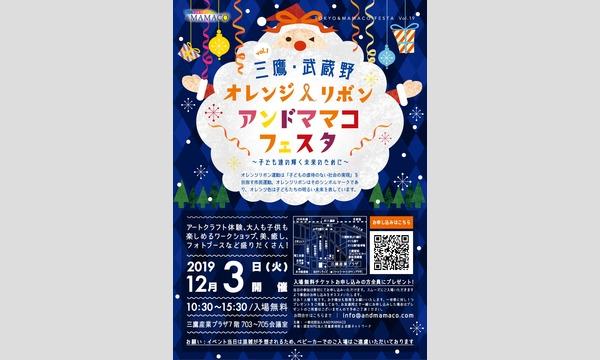 ANDMAMACOの三鷹・武蔵野*オレンジリボン&MAMACOフェスタVol.1イベント