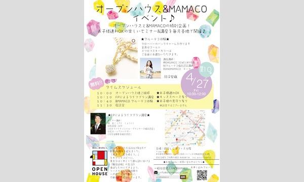 オープンハウス&MAMACOイベント イベント画像1