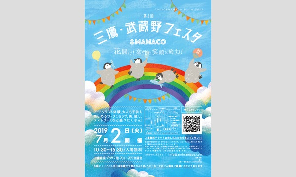 第3回三鷹・武蔵野&MAMACOフェスタ〜花開け!女性の笑顔と底力!!〜 イベント画像1