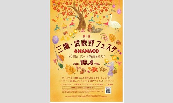 第1回三鷹・武蔵野&MAMACOフェスタ〜花開け!女性の笑顔と底力〜 イベント画像1