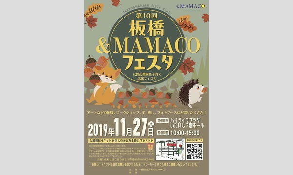 ANDMAMACOの第10回板橋&MAMACOフェスタイベント