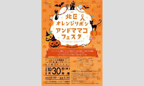 ANDMAMACOの北区オレンジリボン&MAMACOフェスタ〜子供達の輝く未来のために〜イベント