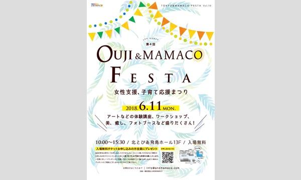 第4回王子&MAMACOフェスタ イベント画像1