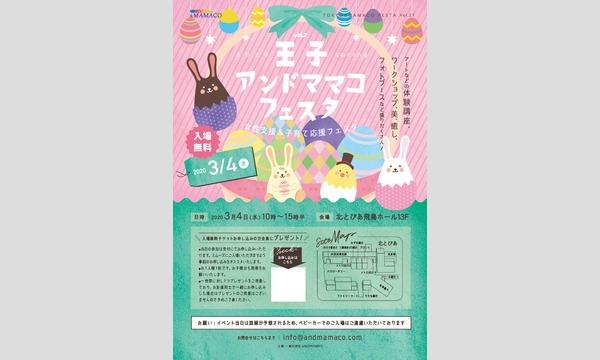 王子&MAMACOフェスタ〜女性起業家・子育て応援フェスタ〜 イベント画像1
