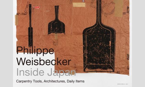 《中止》竹中大工道具館 <デッサンワークショップ>ワイズベッカーと一緒にマイスツールをデザインしてみよう イベント画像2