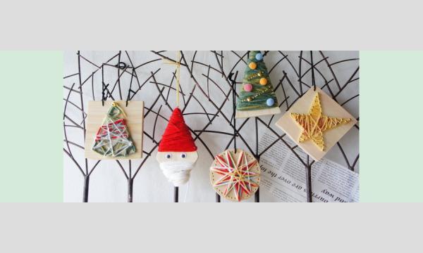 公益財団法人 竹中大工道具館の竹中大工道具館 釘うちトントン、木でつくるクリスマスオーナメントイベント