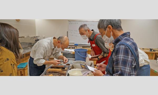 竹中大工道具館 刃物研ぎ教室 イベント画像1