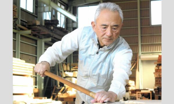 公益財団法人 竹中大工道具館の竹中大工道具館 『技を伝え、人を育てる』イベント