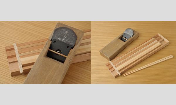 竹中大工道具館 ひのきのおはしをつくろう イベント画像1