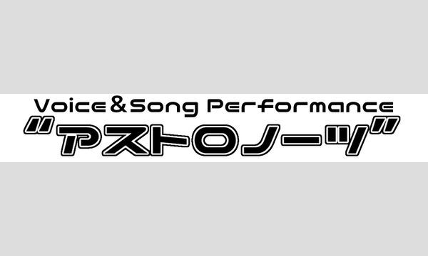 """Voice & Song Performance """"アストロノーツ"""" イベント画像1"""