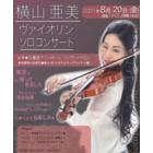 関西弦楽研究会のイベント
