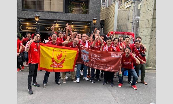 ニューバランス、LFCサッカースクール、リバプール・サポーターズクラブ日本支部の【18/19】CL優勝祝賀パーティー(LSCJ会員限定先行発売)イベント