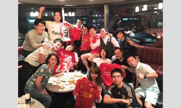 ニューバランス、LFCサッカースクール、リバプール・サポーターズクラブ日本支部の【17/18】リバプール・サポーターズクラブ日本支部「懇親会」イベント
