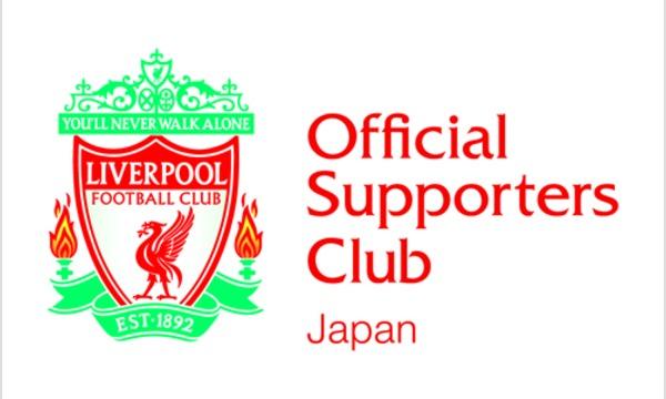 ニューバランス、LFCサッカースクール、リバプール・サポーターズクラブ日本支部の【17/18】リバプール・サポーターズクラブ日本支部 年次総会(AGM)イベント