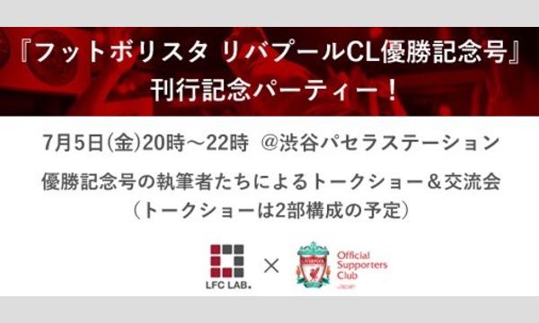ニューバランス、LFCサッカースクール、リバプール・サポーターズクラブ日本支部の「フットボリスタ リバプールCL優勝記念号」刊行記念パーティーイベント