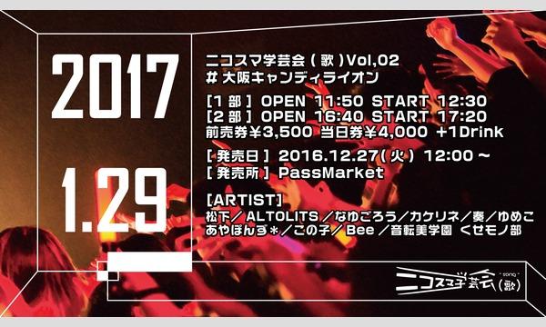 ニコスマ学芸会(歌)Vol,02 イベント画像1