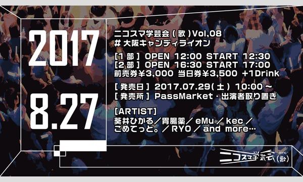 ニコスマ学芸会(歌)Vol,08 in大阪イベント