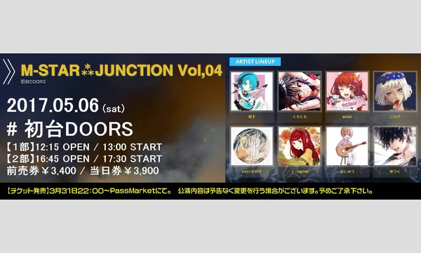 M-STAR⁂JUNCTION Vol,04 in東京イベント