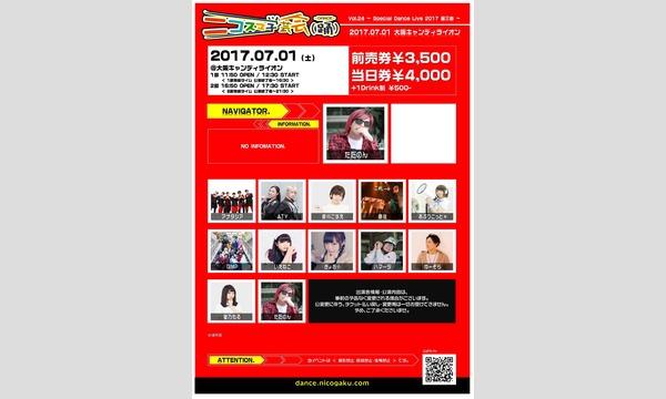 ニコスマ学芸会(踊)Vol,24 イベント画像1