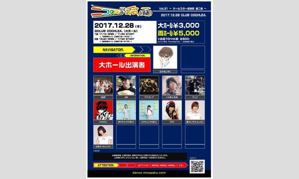 ニコスマ学芸会(踊)Vol,31 in大阪イベント